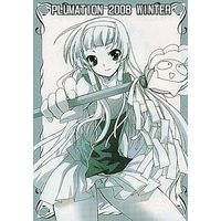 Doujinshi - Magical Girl Lyrical Nanoha (PLUMATION 2008 WINTER No.181) / PLUM