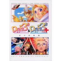 Doujinshi - Compilation - Final Fantasy III / All Characters (Final Fantasy) (DFFFF3* & DFFFF3*+ 前半総集編) / AMATARISC