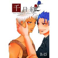 Doujinshi - Novel - Fate/stay night / Lancer  x Archer (千日紅) / Lebe Wohl