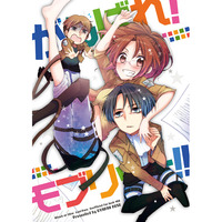 Doujinshi - Anthology - Shingeki no Kyojin / Levi x Hanji (がんばれ!モブリット!!) / GyaranRose