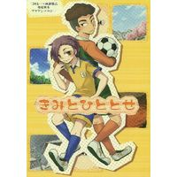 Doujinshi - Novel - Anthology - Inazuma Eleven GO / Sangoku x Minamisawa (きみとひととせ) / おはぎ & ワダチ & 羽弓