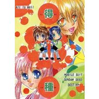 Doujinshi - Mobile Suit Gundam SEED / Athrun Zala & Kira Yamato & Lacus Clyne (得種) / All Is Well