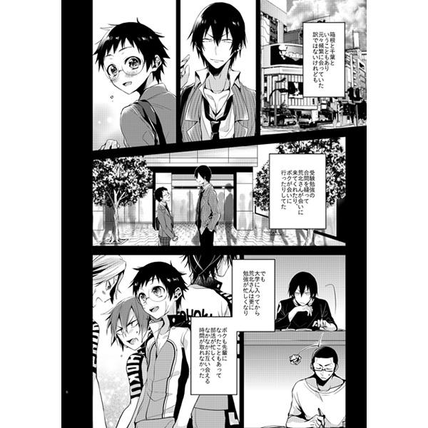 Yowamushi Pedal / Arakita X Sakamichi
