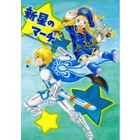 Doujinshi - Tales of Vesperia / All Characters (Tales Series) (新星のマーチ) / 山根草太