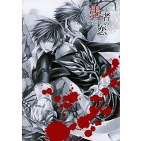 Doujinshi - Novel - Code Geass / Suzaku x Lelouch (愚者の恋 〜That's the reason people fall'in Love〜中編) / A.S.A.P