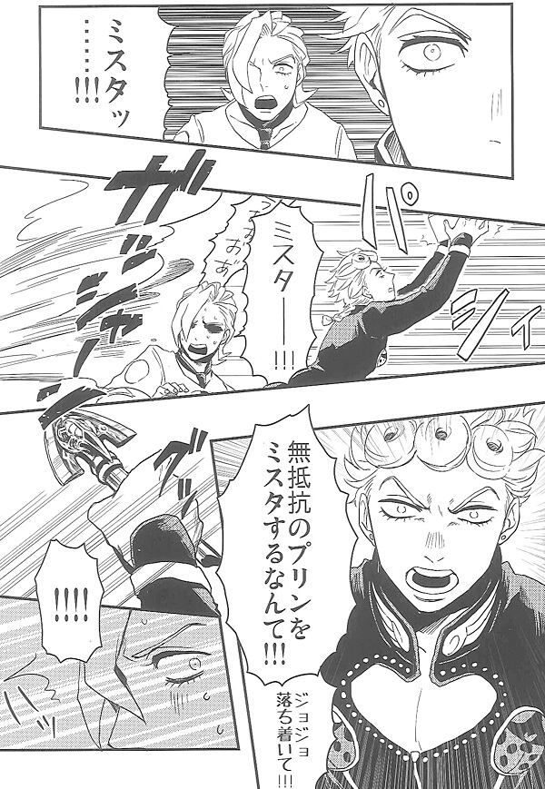 Doujinshi - Jojo Part 5: Vento Aureo / Dio & Giorno (Troublesome Monster) / Dec.