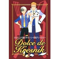 Doujinshi - Novel - Anthology - Tales of Xillia2 / Julius & Ludger (Dolce de Kresnik クルスニク兄弟プチオンリー記念アンソロジー) / 島製作所