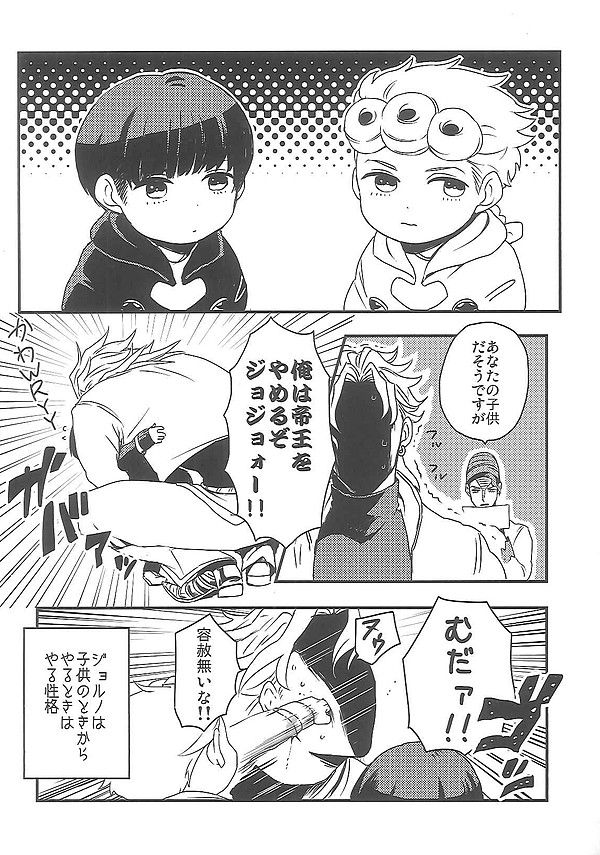 Doujinshi - Jojo Part 3: Stardust Crusaders / Dio & Giorno (Another Bliss) / Dec.