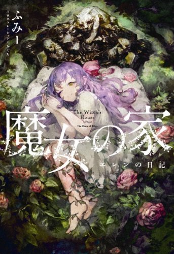 The Witch's House (Majo no Ie) Official Novell