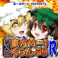 DVD - Touhou Project