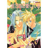 Doujinshi - Final Fantasy VII / Sephiroth & Cloud (百万回の愛してる) / Missing Link