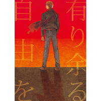 Doujinshi - Fate/stay night / Shirou Emiya x Shinji Matou (有り余る自由を) / SN/N