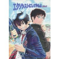 Doujinshi - Blue Exorcist / All Characters (エクソシストにしてやんよぷらす) / T.K.S.C.(天然記念物指定倶楽部TM)