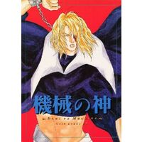 Doujinshi - Novel - Houshin Engi / Bunchu x Kou Hiko (機械の神) / Gelb