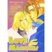 Doujinshi - Houshin Engi / Kou Hiko x Bunchu (LOVE MACHINE!)