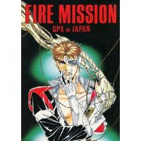 Doujinshi - Novel - Future GPX Cyber Formula / Edelhi Bootsvorz (FIRE MISSION GPX in JAPAN) / BUTTLE CRY
