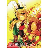 Doujinshi - Dynasty Warriors / Ma Chao x Ling Tong (帰り道は遠かった)