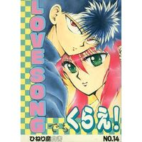 Doujinshi - YuYu Hakusho / All Characters (LOVE SONG でもくらえ!) / エタ・カリナ