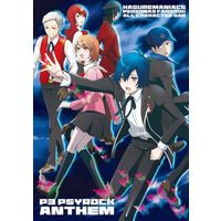 Doujinshi - Omnibus - Persona3 / All Characters (Persona) (P3 PSYROCK ANTHEM) / Hagure Maniacs