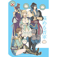 Doujinshi - Dynasty Warriors / Jia Chong & Tougai & Sima Zhao & All Characters (悩める晋軍) / Rabbit Foot