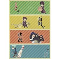 Doujinshi - Blue Exorcist / All Characters (1) / 神埼屋