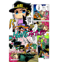 Doujinshi - Jojo Part 3: Stardust Crusaders / Jyoutarou & All Characters (HOW TO 承太郎) / Omomuki High Jump