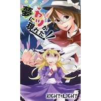 Doujinshi - Touhou Project (夢にヤツが現れた!!) / RIGHT+LIGHT