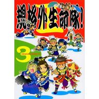 Doujinshi - Dynasty Warriors / All Characters (規格外生命隊! 3) / 天鳳楼