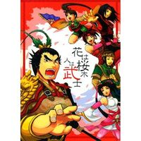 Doujinshi - Dynasty Warriors / All Characters (花は桜木人は武士) / EAST-ACE