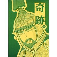 Doujinshi - Dynasty Warriors / All Characters (奇跡。)