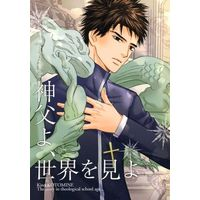 Doujinshi - Novel - Fate/stay night / Kirei Kotomine (神父よ、世界を見よ) / Order Made