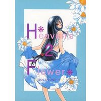 Doujinshi - Final Fantasy Series / Cloud x Tifa (Heaven's Flower 2) / Classica