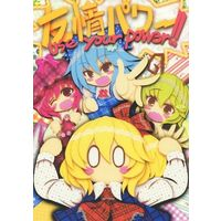 Doujinshi - Touhou Project (友情パワー Use Your Power!!) / TeamInazuma