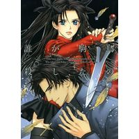 Doujinshi - Novel - Fate/stay night / Rin & Kirei (誰が駒鳥殺したの) / Order Made