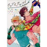 Doujinshi - Jojo Part 2: Battle Tendency / Caesar x Joseph (グッデイ、グッバイ) / OYAPPY!