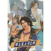 Doujinshi - Manga&Novel - Anthology - Dynasty Warriors / Sima Zhao (史上至上子上!!!) / めんどく製作委員会