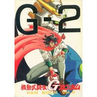 Doujinshi - Mobile Fighter G Gundam / All Characters (Gundam series) (G-2) / ちゃぶはり組