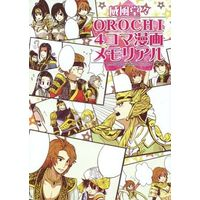 Doujinshi - Dynasty Warriors / All Characters & All Characters (威風堂々 OROCHI4コマ漫画メモリアル) / 総大将突撃隊