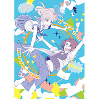 Doujinshi - BROTHERS CONFLICT / Yusuke x Ema (ブラジャーコンプレックス) / Ouson