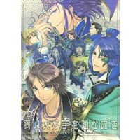 Doujinshi - Dynasty Warriors / All Characters (飼い犬が手を噛むので) / TRICK★STAR