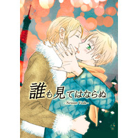 [Boys Love (Yaoi) : R18] Doujinshi - Hetalia / France x United Kingdom (誰も見てはならぬ) / ALMAGEST