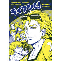 Doujinshi - TIGER & BUNNY / Ryan Goldsmith & All Characters (ライアンと!) / ground-k