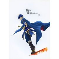 Doujinshi - Fire Emblem: Shadow Dragon and the Blade of Light / Marth (集え紋章の元へ! 下) / マシカム