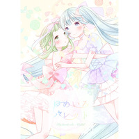 Doujinshi - Illustration book - VOCALOID / All Characters & GUMI & Miku & Rin (ゆめいろパレット) / Kotorhythm