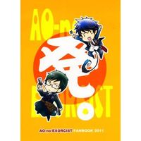 Doujinshi - Blue Exorcist / Yukio & Rin & All Characters (発。) / Seiryouden