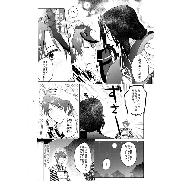 Doujinshi - Dynasty Warriors / Ryomou x Lu Xun (xoxo) / Am