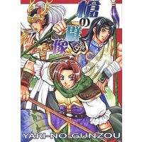 Doujinshi - Dynasty Warriors (槍の群像) / むせ狂う乙女/最恐乙女