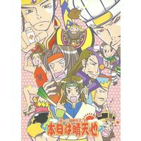 Doujinshi - Dynasty Warriors / All Characters (本日は晴天也) / 8M2D