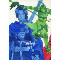 Doujinshi - Illustration book - Dynasty Warriors (Love Rough 0912) / TEMPO