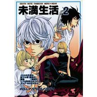 Doujinshi - Death Note / Mello x Near (未満生活 2) / RIset.IC